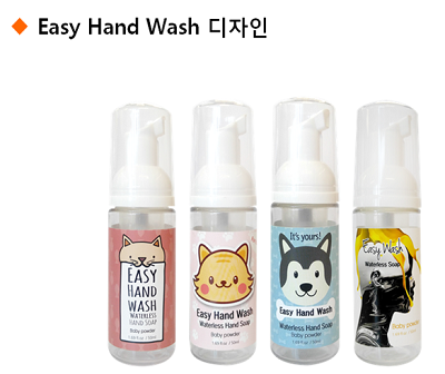easy hand wash.png