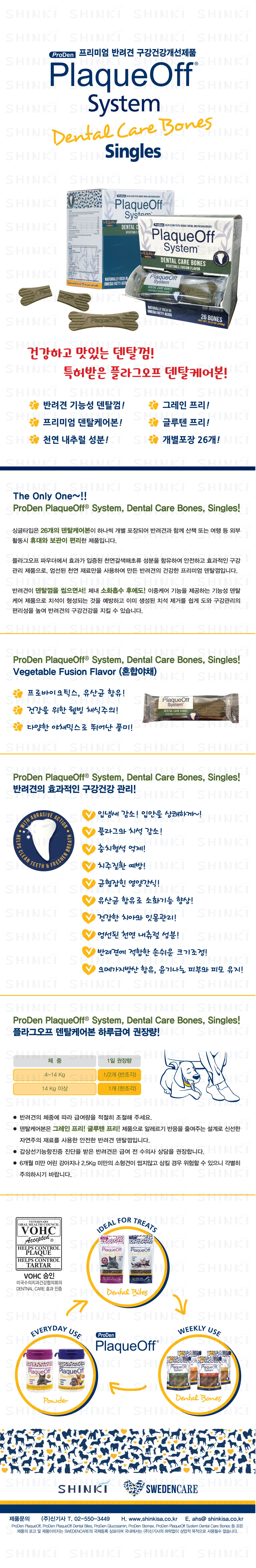 dental care bones singles.jpg